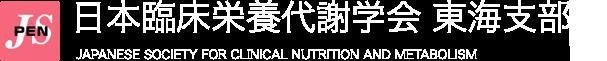 日本臨床栄養代謝学会 東海支部会